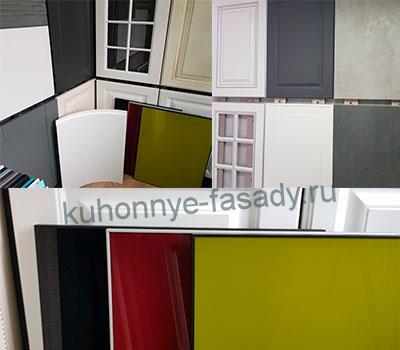 Большой выбор кухонных фасадов
